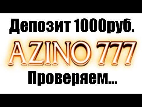 азино777 проверка