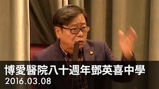 2016.03.08 黃毓民中學演講:香港立法機關與政制發展