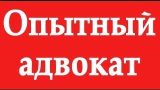 Адвокат по уголовным делам Петербург(Адвокат по уголовным делам Петербург С уголовным делом может столкнуться каждый из нас и необязательно..., 2013-05-20T20:21:32.000Z)