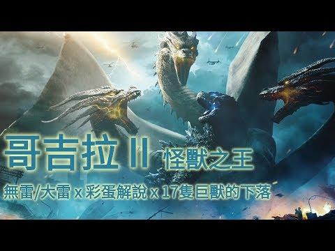 《哥吉拉2:怪獸之王》無雷·微雷·大雷影評一次看//雄偉!華麗!尊爵!2小時瘋狂轟炸之泰坦級史詩戰役