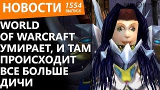 World of Warcraft умирает, и там происходит все больше дичи. Новости