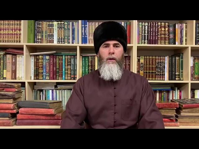 Срочное обращение Муфтия ЧР Салаха-Хаджи Межиева в связи с наступлением Священного месяца Рамадан