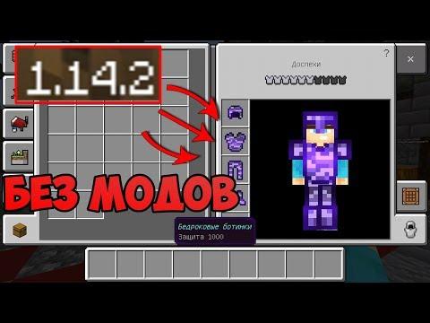 ЧТО ДОБАВЯТ В МАЙНКРАФТ ПЕ 1.14 (БЕДРОК БРОНЯ) БЕЗ МОДОВ В Minecraft PE