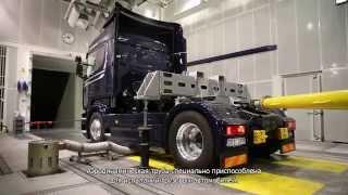 Климатический аэродинамический тоннель Scania