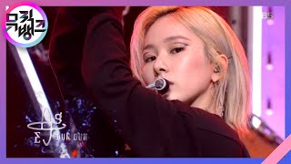 Gambar cover Dun Dun - 에버글로우(everglow) [뮤직뱅크/Music Bank] 20200207