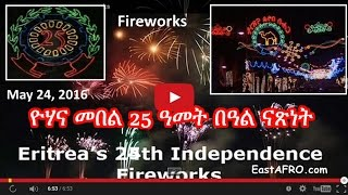 Eritrea 25th Independence Fireworks (May 24, 2016) | ERi-TV