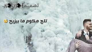 وائل كفوري.....ليل ورعد وبرد وريح .....تصميم ♥B♥B♥F