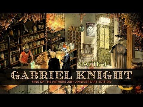 Gabriel Knight: Sins of the Fathers 20th Anniversary Edition - Все о вуду. Часть 4