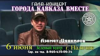 Азамат Цавкилов промо