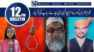 Public Hanging Of Zainab's Murderer   News Bulletin   12:00 PM   15 Oct 2018   24 News HD