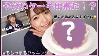 Baixar 専属になれた時の為にお祝いケーキ作ったんだけど色々と大惨事!?【Popteen】