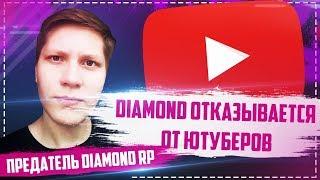 КТО ПРЕДАЛ DIAMOND RP? МОГУТ НЕ ВЗЯТЬ НА DIAMOND RP / GTA SAMP