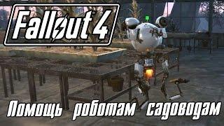 Fallout 4 Прохождение 37 Помощь роботам садоводам