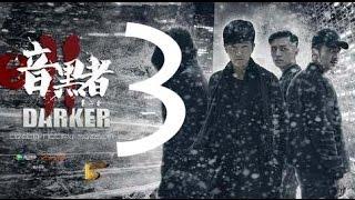 《暗黑者》第二季03(主演:郭京飞、甘露、李倩、李岷城)丨有你有真相