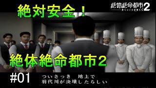 【TAS】絶体絶命都市2を絶対安全にプレイ Part01 魔界塔士ch