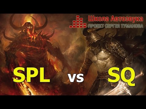 SPL vs SQ - что круче, какие системы сложнее строить?