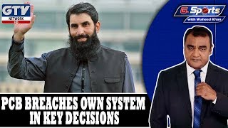 PCB breaches own system in key decisions | G Sports with Waheed Khan 18th September 2019