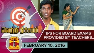 Vetri Nitchayam - Success Formula for Board Exams 10-02-2016 Thanthi Tv shows 10th, 12th std online guide video
