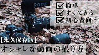 【絶対初心者でもできる】オシャレな動画を撮る方法!