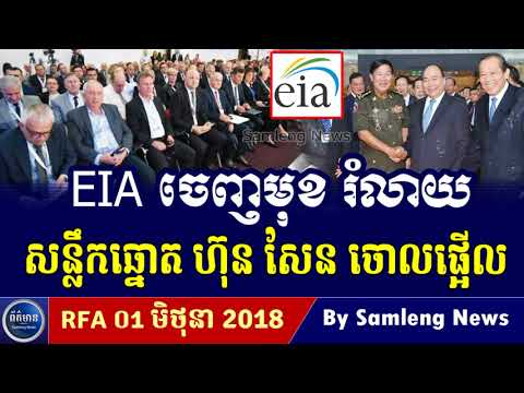 EIA បញ្ចេញរបាយការណ៍សម្ងាត់ របស់លោក ហ៊ុន សែន អស់សូមស្តាប់, Cambodia Hot News, Khmer News
