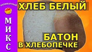 Белый хлеб пшеничный на молоке (батон в хлебопечке) - простой и вкусный рецепт!🔥
