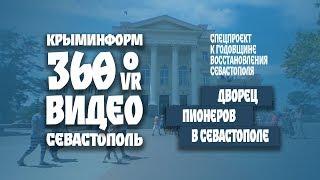 Дворец пионеров в Севастополе. Видео 360°