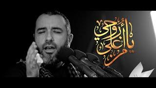 يا أغلى من روحي   علي حمادي   ذكرى تسقيط الزهراء (ع) 1443 هـ