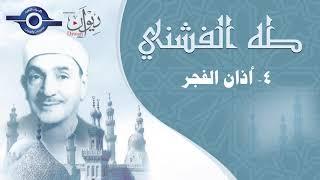 آذان الفجر - بصوت القارئ الشيخ طه الفشني
