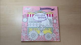 비밀스럽게 행복하게 (Secretly and Happily) - Korean Coloring Book Flip Through