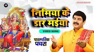 Devi geet Video 2021  - निमिया के डार मईया | Manoj Tiwari | Paramparik pachra geet video 2021
