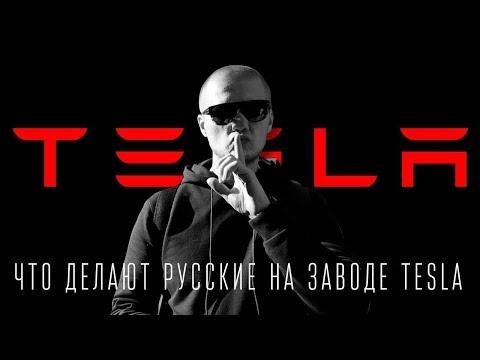 Как Тесла  стала лидером на рынке электромобилей? Секреты производства Tesla