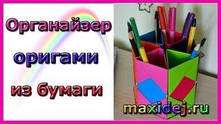 Оригами органайзер. Как сделать органайзер из бумаги. Origami organizer