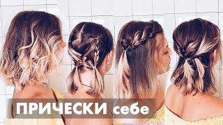 Прически на короткие волосы своими руками (с фото и видео)