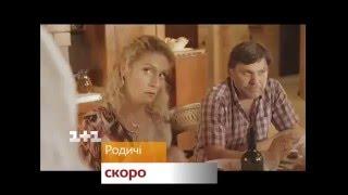 Родственнички   Премьера нового сериала от режиссера Сватов