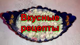 Салат с крабовыми палочками и сельдереем