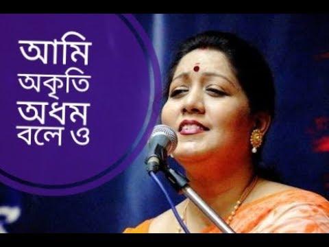 আমি অকৃতি অধম বলেও Ami Oktri Odhom  jayati chakraborty rajanikanta songs