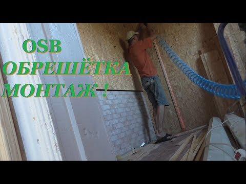 Как крепить осб к стене внутри дома
