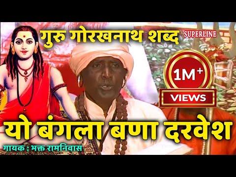 Yo Bangla Bana Darvesh #Guru Gorakh Shabad #Bhakat Ramniwas #Superline Devotional