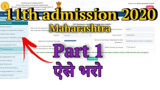 11th admission 2020 part 1 | How to fill Part 1 of 11th admission 2020 | 11th admission Maharashtra