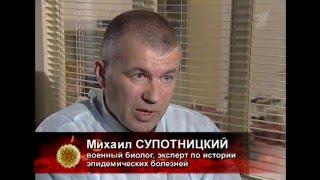 """Мой архив: 2009 год Первый канал """"Грипп - эпидемия слухов """""""