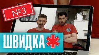 ШВИДКА 2 | 3 серія | НЛО TV