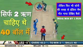 40 बॉल में चाहिए थे सिर्फ 2 ऋण फिर भी इंडिया मैच जीत गई इंडिया देखिए कैसे हुआ एं करिश्मा !