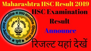 Maharashtra HSC Result 2019 Maharashtra HSC Result 2019 mahresult.nic.in Board 12th Class Result
