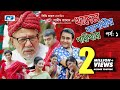 Khadem beparir poribar  episode 01  bangla comedy natok  atm shamsuzzaman  trisha  shamim jaman