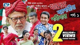 Khadem Baparir Poribar | Episode 01 | Bangla Comedy Natok | ATM Shamsuzzaman | Trisha | Shamim Jaman