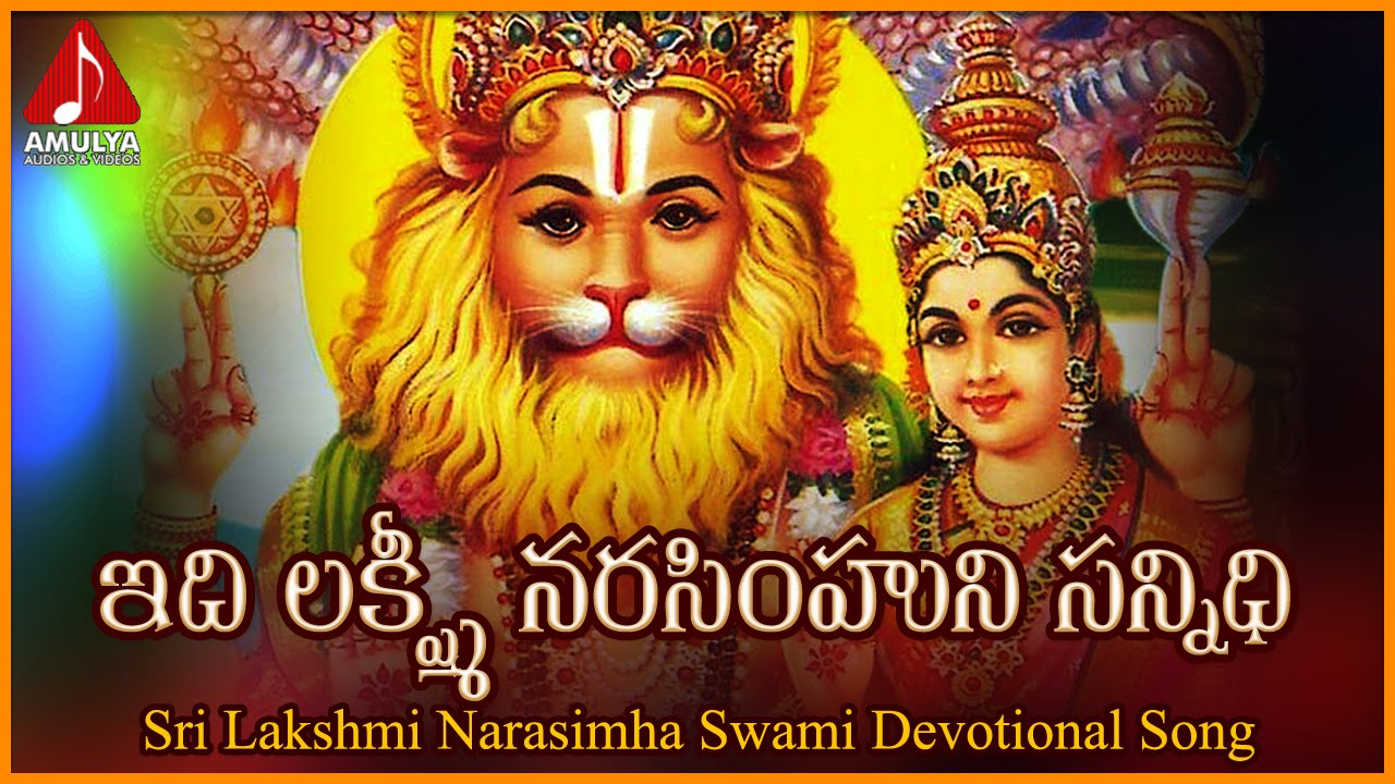 Download Telugu Devotional Folk Songs | Idi Sri Lakshmi Narasimhuni Sannidhi Song | Amulya Audios And Videos