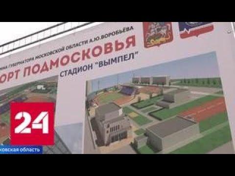 В Королеве открылась ледовая арена имени Алексея Касатонова - Россия 24