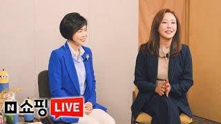 [네이버쇼핑라이브] 한경희 생활과학 with언더포티 f…