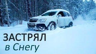 opel Antara застрял в снегу