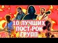 10 лучших пост рок групп по версии Earz On Fire mp3